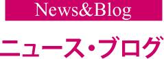 News&blog