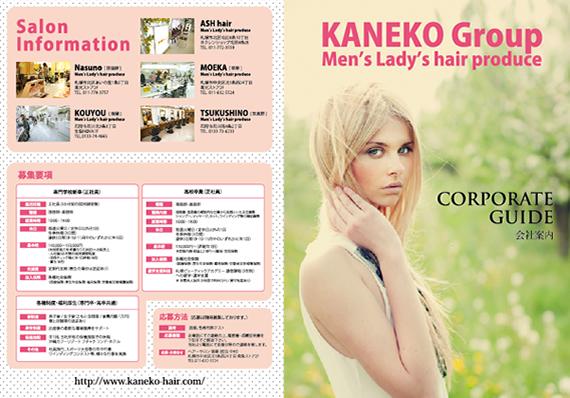 KANEKO Group様